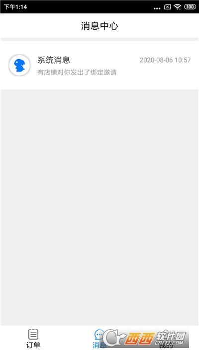 傻孩子骑手端 v1.5.12安卓版