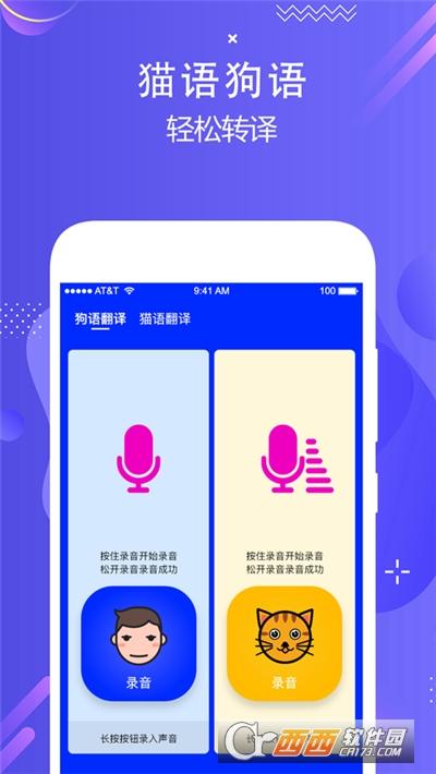 人语狗语实时翻译 v1.1安卓版