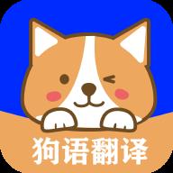 人语狗语实时翻译v1.1安卓版