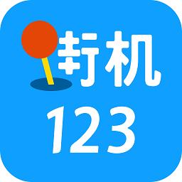 街机123手机版
