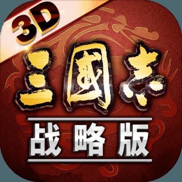 三国志战略版3D官方版v3.0 安卓版