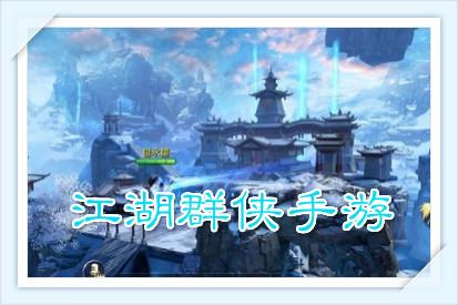 江湖群侠手游官网_江湖群侠红包版_修改版下载