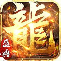 屠龙盛典红包版v1.0