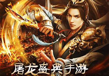 屠龙盛典手游_屠龙盛典红包版_单职业游戏下载