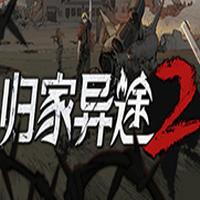 归家异途2简体中文免安装绿色版