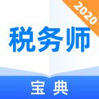税务师宝典2021版