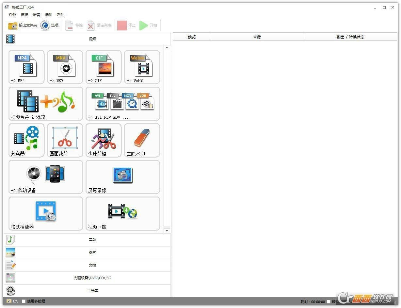 格式工厂x64去广告绿色版 v5.6.0免安装电脑版