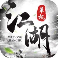 武动江湖官网手游v1.0