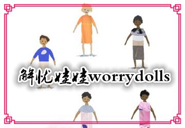 解忧娃娃app下载安卓版_解忧娃娃中文版_官方版