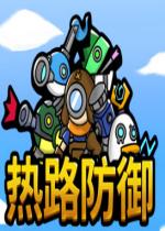 热路防御reroad简体中文免安装版