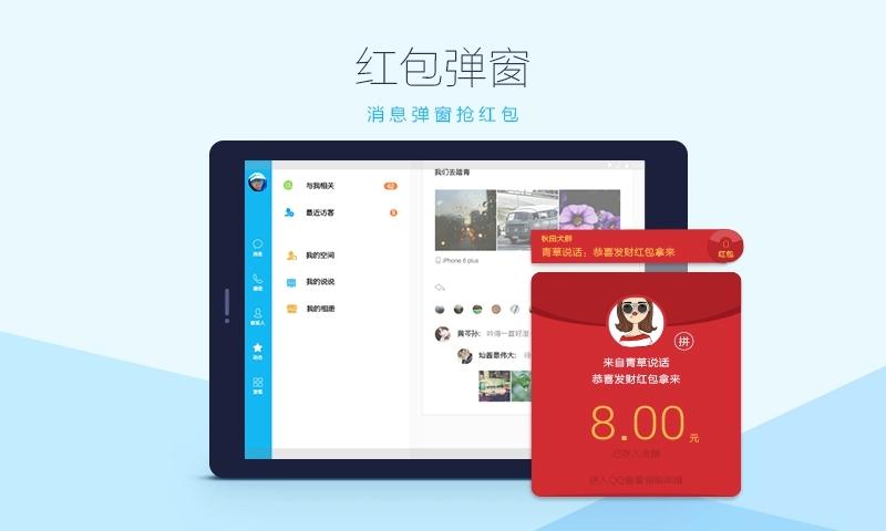 QQHD 2021 V5.9.2官方安装版