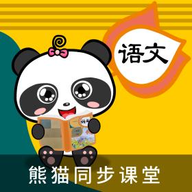 熊猫同步课堂(在线学习)