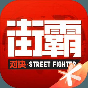 腾讯街霸对决v1.0.20 官方最新安卓版