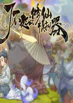 了不起的修仙模拟器正式版合集版v1.03免安装中文版