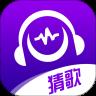 我爱猜歌歌赚钱v1.0.0红包版