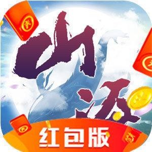 天行道山海经红包版v1.0