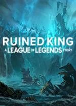 破败王者英雄联盟传奇(Ruined King: A League of Legends Story)PC官方版