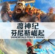 渡神纪芬尼斯崛起简体中文 Uplay正版分流