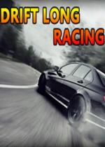 漂移长飙Drift Long Racing免安装硬盘版