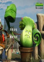 植物大战僵尸3D魔改版简体中文硬盘版