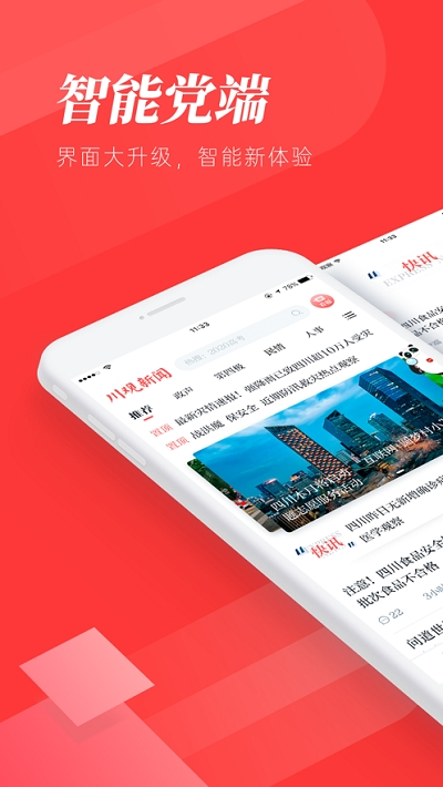 川�^新�app最新版 7.5.0安卓版