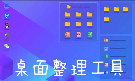 桌面整理软件_好用的桌面整理工具_电脑桌面整理软件