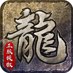 名扬火龙复古传奇v1.0安卓版