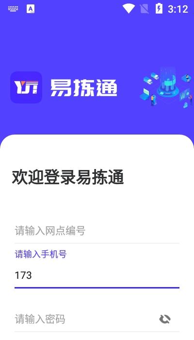 易拣通app v1.1.2.6安卓版