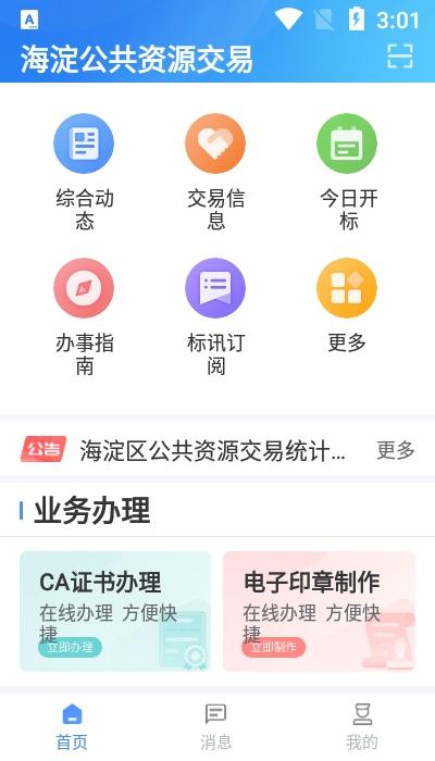 海淀公共资源交易app 1.0.3安卓版