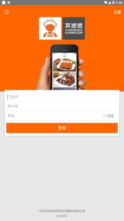 嬷嬷易点app 5.10101安卓版