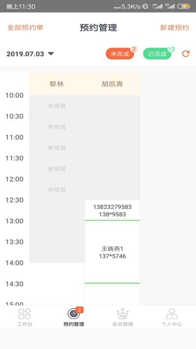 店家婆店铺管理 v1.5.5 安卓版