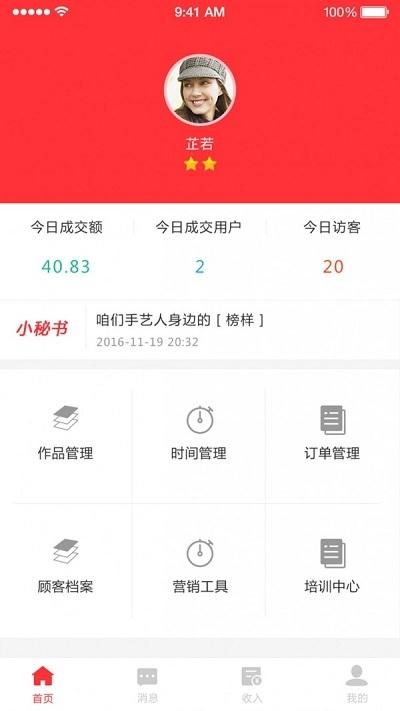 熊狸家商家app 1.2.7安卓版