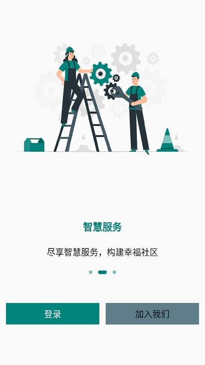 京西祥云物业 v1.0.5安卓版