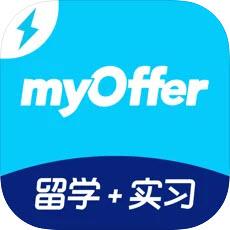 myOffer留学极速版