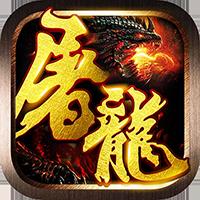 屠龙战记荣耀霸业刀刀9999版v1.0
