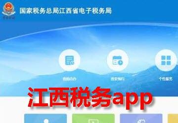 江西税务app_江西税务app官方下载_江西税务app交医保