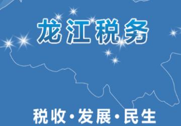 龙江税务app下载_龙江税务官网_龙江税务app苹果下载