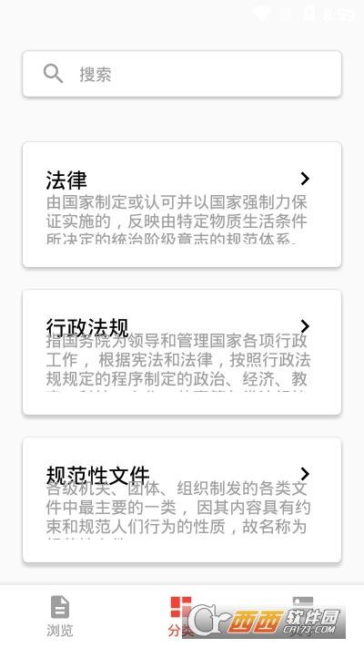 懂法助手app官方版