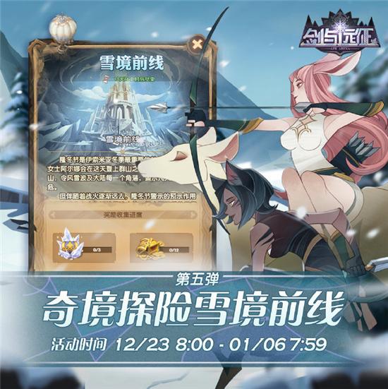 剑与远征雪境前线奖励一览 雪境前线奖励有哪些