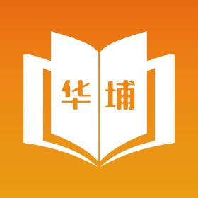 华埔学堂(在线学习)