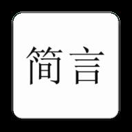 简言appv2.1安卓版
