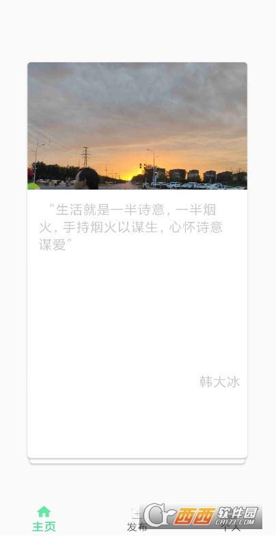 简言app v2.1安卓版