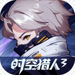 时空猎人3手游v1.0.1安卓版