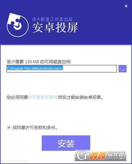 Scrcpy安卓投屏软件 v8.3.8 官方最新版