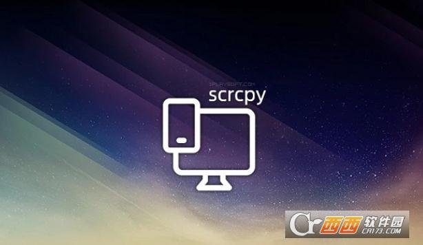 Scrcpy安卓投屏软件