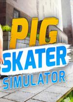 滑板猪模拟器简体中文硬盘版
