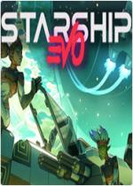 星舰EVO/星际飞船EVO免安装硬盘版