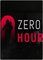 零小时Zero Hour免安装硬盘版