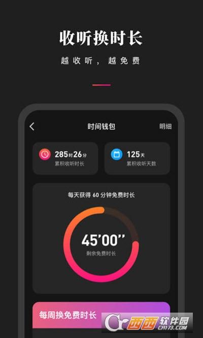 微信听书app