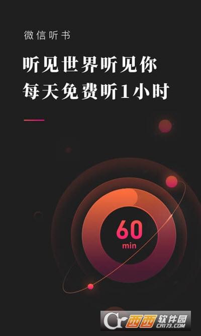 微信听书app最新版 v1.0.10 安卓版